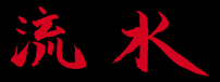 ryu sui